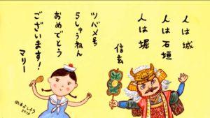 ツバメ号5周年記念動画