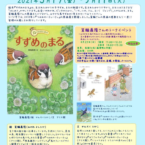 箕輪義隆絵本原画展『すずめのまる』3月19日~5月11日