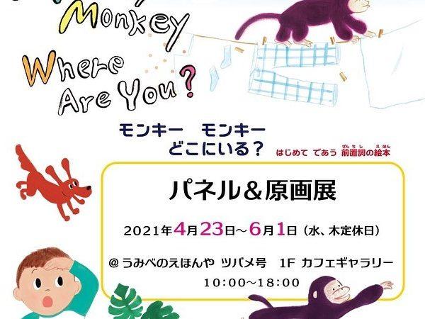 すなやまえみこ 絵本「モンキーモンキーどこいる?」原画展&パネル展