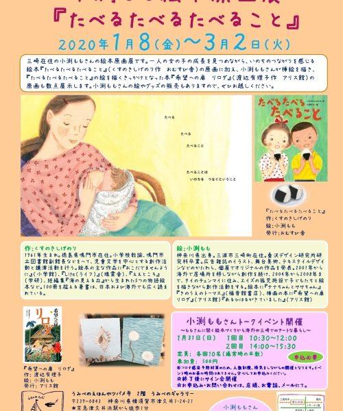 小渕もも絵本原画展『たべるたべるたべること』1月8日~3月2日