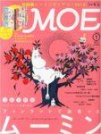 2014年1月号 『MOE』