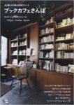 2014年3月発行 グラフィス『ブックカフェさんぽ―東京/大阪/京都本と親しむ心地よき休息スペース 』