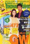 横浜walker 2014年4月号
