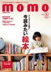 2014年12月発行 momo vol.6 『今、読みたい絵本』