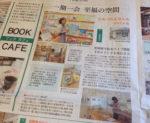 神奈川新聞2015年5月9日