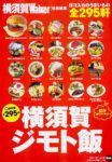 KADOKAWA 横須賀Walker特別編集ムック本『横須賀ジモト飯』2015年5月29日発行