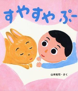 赤ちゃん絵本(0,1,2歳)