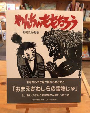 野村たかあき 絵本
